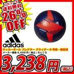 超特価26%OFF アディダス サッカーボール プレデター グライダー 5号球・検定球 ニューネイビー AF5601NVR 2015