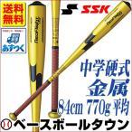 ショッピングSSK SSK 野球 バット 中学硬式金属 ネオフライトLF オールラウンドバランス 84cm・770g平均 イエローゴールド NFK22JH30 b10oメンズ