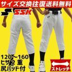 サイズ交換往復送料無料 SSK 野球用練習着 少年用 ユニフォームパンツ 練習着パンツ ストレッチ機能 ヒップパッド付 PUP003RJ