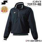 ショッピングSSK 受注生産 野球 SSK レプリカ長袖ジャケット(裏メッシュ) UPWG1103R