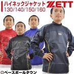 ゼット 野球 ジュニア 少年用 ハイネック長袖ウインドシャツ BO115WJ サーマルウエア