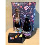 バレンタイン  ベルギー産 フローリス&バリスタ チョコレートビール 2本セット