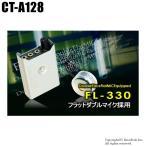 コンクリートマイク(FL-330)CT-A128