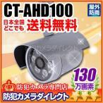 防犯カメラ 監視カメラ 130万画素 赤外線暗視 防雨 AHDカメラ(f=4mm) /CT-AHD100