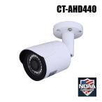 防犯カメラ 屋外設置 防雨 玄関 駐車場 家庭用 監視 赤外線 暗視 高画質 AHD フルHD 224万画素