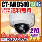 防犯カメラ ドーム 屋外設置 電動ズーム 玄関 家庭用 監視 赤外線 暗視 高画質 AHD 210万画素