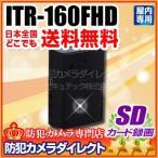 フルハイビジョンビデオカメラ搭載レコーダー / ITR-160FHD