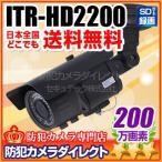200万画素 屋外防雨 SDカード録画 赤外線暗視カメラ(f=2.8〜12mm) / ITR-HD2200