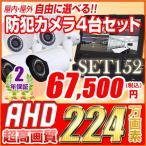 防犯カメラ 監視カメラ おすすめセット 224万画素 フルHD画質 AHD 屋外 屋内 選べるカメラ1〜4台+録画 4ch レコーダー HDD 1TB 2年間保証