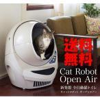 全自動ネコトイレ 猫用トイレ キャットロボット オープンエアー Cat Robot Open Air