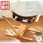 ショッピングハンモック 猫 ハンモック  ねこ用ベッド キャットハンモック アドバンス