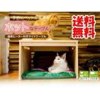 ペット用ヒーター 猫 こたつ 暖房器具 遠赤ヒーターサイドテーブル