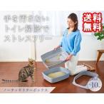 猫 トイレ 掃除 簡単 スコップ不要 飛散防止 ノータッチリッターボックス