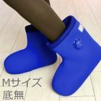 クロッツ やわらか湯たんぽ 足用タイプ(底なし)ブルー Mサイズ HY-301-2-M足サイズ27cmまで
