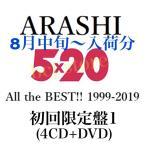 б┌═╜╠є╛ж╔╩б█═Є 5б▀20 All the BEST 1999-2019 ╜щ▓є╕┬─ъ╚╫1 4CDб▄DVD е┘е╣е╚евеые╨ер ARASHI 8╖ю├ц╜▄░╩╣▀╚╬╟ф│л╗╧ ═╜╠є