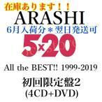 б┌═╜╠є╛ж╔╩б█═Є 5б▀20 All the BEST 1999-2019 ╜щ▓є╕┬─ъ╚╫2 4CDб▄DVD е┘е╣е╚евеые╨ер ARASHI 6╖ю26╞№╚╬╟ф│л╗╧ ═╜╠є