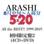 б┌═╜╠є╛ж╔╩б█═Є 5б▀20 All the BEST 1999-2019 ╜щ▓є╕┬─ъ╚╫2 4CDб▄DVD е┘е╣е╚евеые╨ер ARASHI 8╖ю├ц╜▄░╩╣▀╚╬╟ф│л╗╧ ═╜╠є