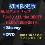【予約商品】嵐 ビデオクリップ 5×20 ALL the BEST 初回限定盤 10月16日発売 キャンセル不可 DVD Blu-ray ブルーレイ