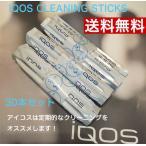 新品未使用品 アイコス クリーニングスティック 綿棒 送料無料 iQOS 掃除 単品 純正 電子タバコ 新品/正規品