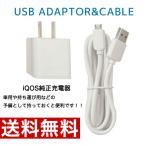 新品未使用品 アイコス USBアダプター&ケーブル 送料無料 iQOS 充電器 単品 純正 電子タバコ 新品/正規品