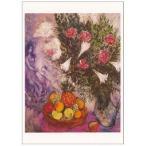 ポストカード【アート】マルク シャガール  果物と花 1929