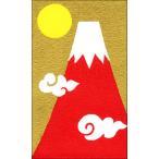 雑貨【ぽち袋/3枚入り】シルク印刷 赤富士 日の出  (pin-CB109)