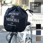 自転車前かごカバー ロゴ バスケットカバー 日本製 防水 シンプル 可愛い ひったくり 盗難防止 水玉 ナイロン 送料無料 OGK