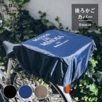 自転車後ろカゴカバー オリジナルロゴ 日本製 防水 シンプル 可愛い バスケットカバー 盗難防止 水玉 ナイロン 送料無料