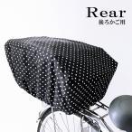 自転車後ろかごカバードット柄6色  日本製 防水 シンプル おしゃれ バスケットカバー 盗難防止 水玉 ナイロン