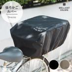 自転車後ろカゴカバー 雨にも負けず 日本製 防水 シンプル 可愛い バスケットカバー 盗難防止 ロゴ ナイロン 送料無料 梅雨