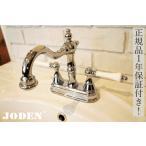 〔4PLAS〕 JODEN社製 混合水栓 一生涯保障バルブ Victoria|クロム