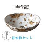 洗面ボウル 陶器 オンカウンタータイプ オーバル ボタニカルデザイン 幅40cm INK-0403194H