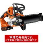 【メーカー直販】チェーンソー(20cm)(本体のみ) GKC1820LBN
