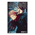 コミック: 呪術廻戦 新品 0-16巻 全巻セット