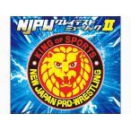 �����ܥץ�쥹/NJPW ���쥤�ƥ��ȥߥ塼���å�II (Vol.2) CD