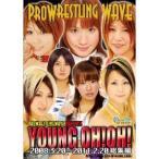 プロレスリング WAVE YOUNG OH!OH! [DVD]