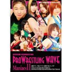プロレスリングWAVE WAVEマニアックス11【DVD】