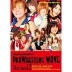 プロレスリングWAVE WAVEマニアックス12 DVD