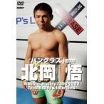 パンクラス ism  北岡悟[DVD]