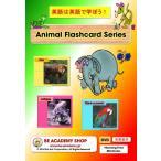 アニマル・フラッシュカード 右脳を刺激して、100種類の生き物の名前を、正しい発音で学ぶDVD英語教材【送料無料】