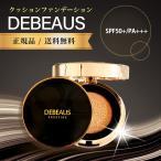 【送料無料】ディビュース クッションファンデーション DEBEAUS 本体+レフィル1個付き 正規品
