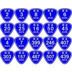 Yahoo!ビーカムプリントステッカー 選べる国道1〜507号