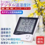 デジタル温湿度計 温度計 湿度計 壁掛け 時計 アラーム カレンダー