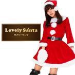 クリスマスコスプレ サンタコスチューム♪帽子&ベルト付き!