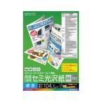 (まとめ) コクヨ カラーレーザー&カラーコピー用紙 両面セミ光沢 B4 LBP-FH1800 1冊(100枚) 〔×3セット〕