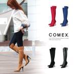 COMEX ブーツ ニーハイブーツ ハイヒール ポインテッドトゥ コメックス レディース 靴 5632
