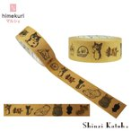 クラフトデコレーションテープ 猫 マスキングテープ 幅15mm shinzi katoh シール堂