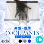 冷感 クール ボクサーパンツ メンズ 極薄 クールパンツ ボクサーパンツ メンズ 下着 インナー 冷感 涼感 肌ざわり 涼しい 熱中症対策 COOL MAGIC クールマジック