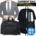 ガーメントバッグ スーツ 収納 バック ビジネス ブリーフケース 衣装 メンズ レディース ネクタイハンガー 冠婚葬祭 仕事 出張 かばん 鞄 BAG
