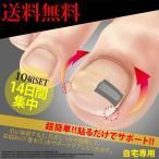 まきづめ 巻き爪 ケア シール テープ シート ネイルケア 巻き爪テープ 治療 矯正 ワイヤー 巻き爪矯正